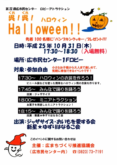 Halloween_453x640